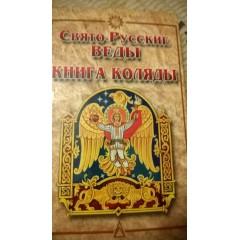 Свято-Русские Веды. Книга Коляды (2003)