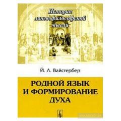 Родной язык и формирование духа (2009)