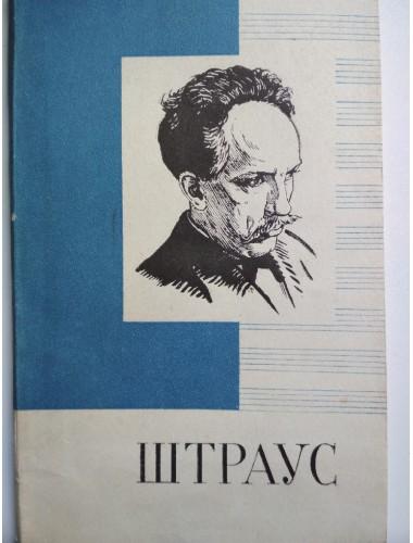 Рихард Штраус (1972)