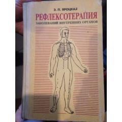 Рефлексотерапия: Заболевания внутренних органов (1994)