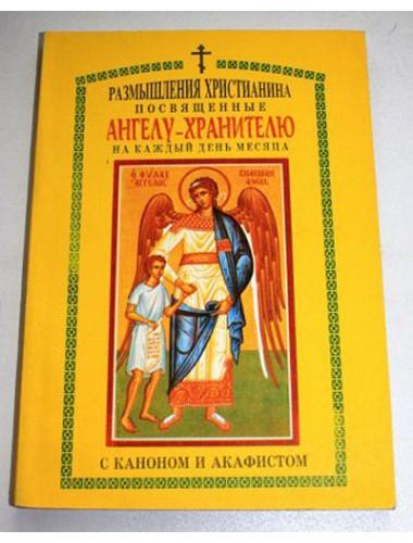 Размышления христианина, посвященные Ангелу-Хранителю, на каждый день месяца (1995)