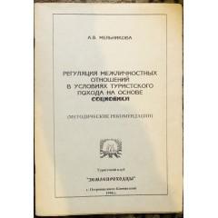 Регуляция межличностных отношений в условиях туристского похода на основе соционики (1994)