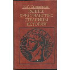 Раннее Христианство: Страницы Истории (1988)