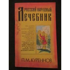 Русский народный лечебник (1991)
