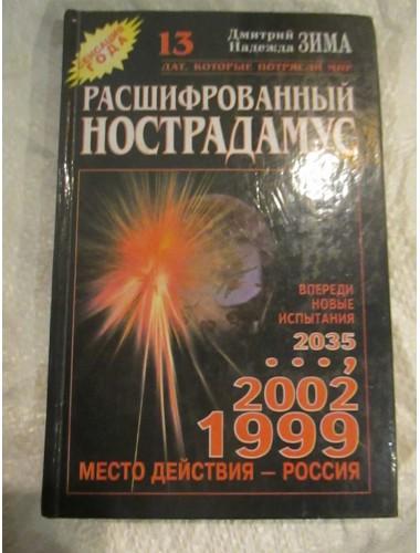 Расшифрованный Нострадамус (1998)
