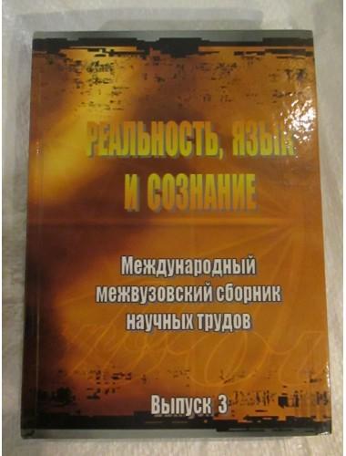 Реальность, язык и сознание: Вып. 3 (2005)