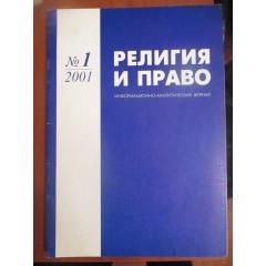 Религия и право (комплект из 2-х журналов) (3/1999, 1/2001)