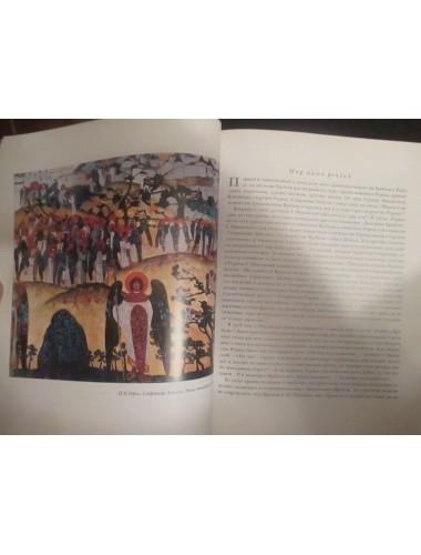 Рерих и Врубель: Эстетика русского живописного символизма (2002)