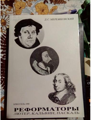 Реформаторы: Лютер, Кальвин, Паскаль (1990)