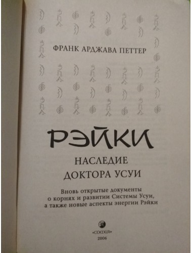 Рэйки: наследие доктора Усуи (2006)