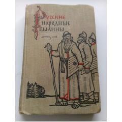 Русские народные былины (1958)