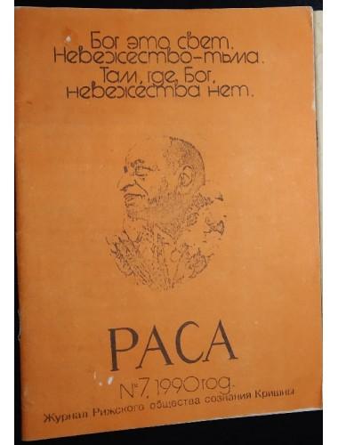 Раса: Журнал Рижского общества сознания Кришны (№7, 1990)