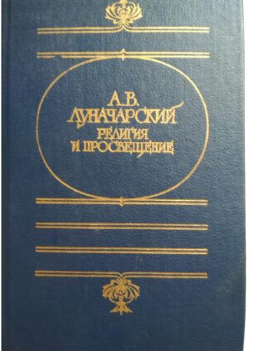 Религия и просвещение (1985)