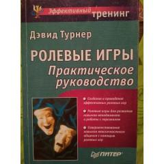Ролевые игры: Практическое руководство (2002)