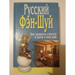 Русский Фэн-Шуй: Как привлечь счастье и удачу в ваш дом (2005)