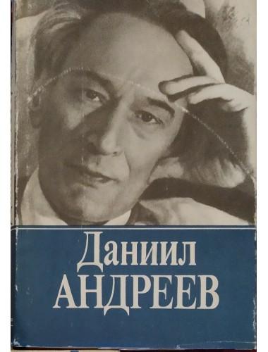 Русские боги (Собрание сочинений Даниила Андреева, Том 1) (1993)