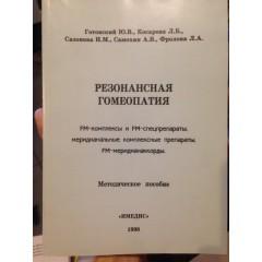 Резонансная гомеопатия (Методическое пособие) (2002)