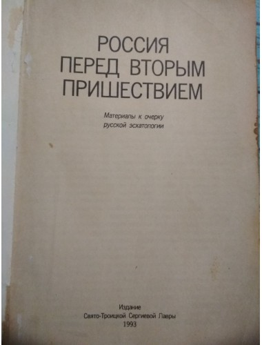 Россия перед вторым пришествием (1993)