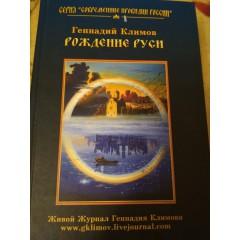 Рождение Руси (2009)
