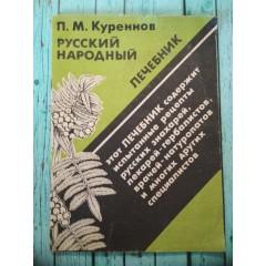 """Русский народный лечебник (1991) + таблица """"Приготовление настоев и отваров"""""""