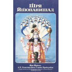 Шри Ишопанишад (1990)