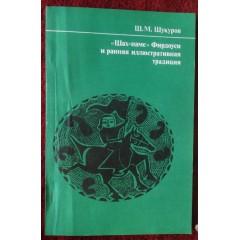 Шах-наме Фирдоуси и ранняя иллюстративная традиция (1983)