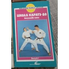 Школа каратэ-до: Вып. 1. Искусство ката (1991)