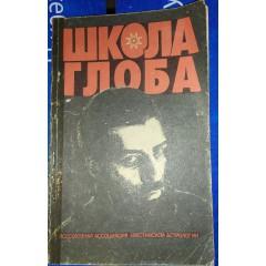 Школа Глобы: Книга первая (1990)