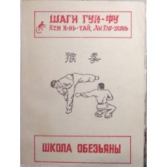 Шаги Гун-фу: Школа обезьяны (1991)