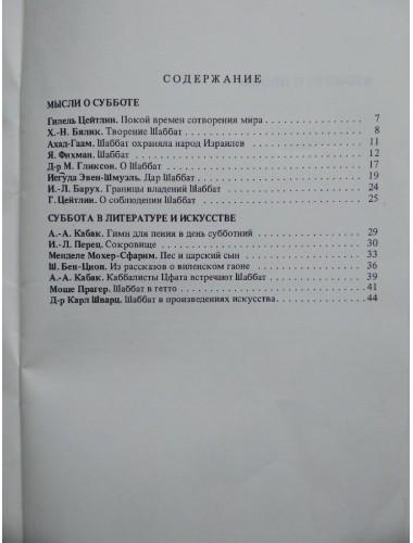 Шаббат: История, философия, литература (1990)