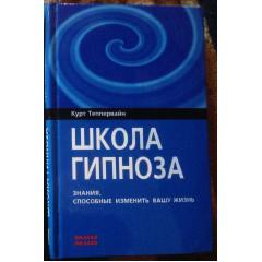 Школа гипноза. Знания, способные изменить вашу жизнь (2006)