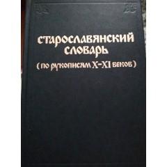 Старославянский словарь (по рукописям X-XI веков) (1999)