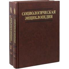 Социологическая энциклопедия (в 2-х томах) (2003)