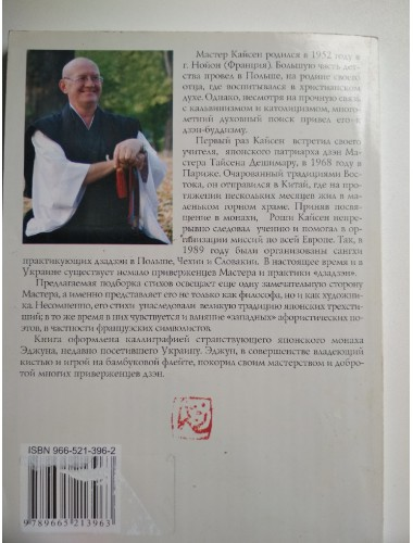 Сокровища духа (2006)
