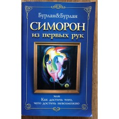 Симорон из первых рук, или Как достичь того, чего достичь невозможно (2006)