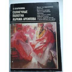 Солнечные полотна Абрама Архипова (1982)