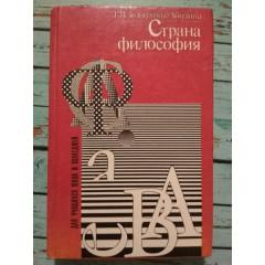 Страна философия (1995)