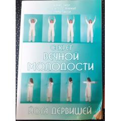 Секрет вечной молодости: Йога дервишей (2010)