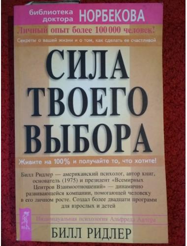 Сила твоего выбора (2004)