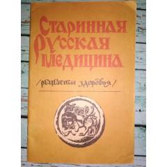 Старинная русская медицина: Рецепты здоровья (1990)