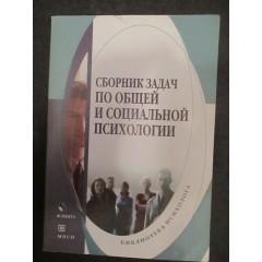 Сборник задач по общей и социальной психологии (2008)