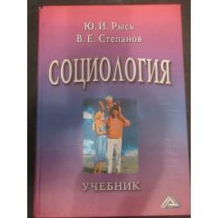 Социология (Учебник) (2005)