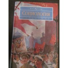 Социология (Учебник) (2007)