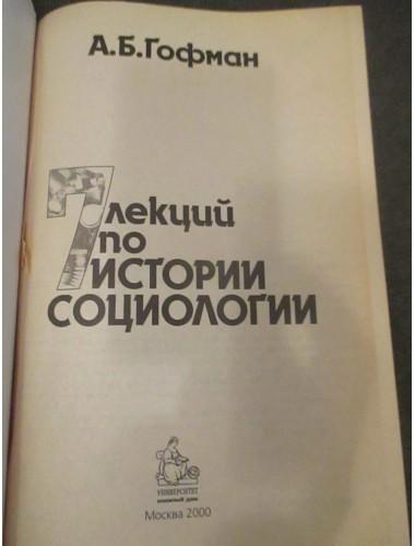 Семь лекций по истории социологии (2003)