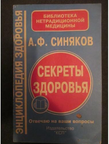Секреты здоровья. Отвечаю на ваши вопросы (1995)
