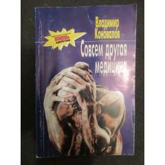 Совсем другая медицина (1997)