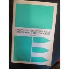 Современная зарубежная социальная психология: Тексты (1984)