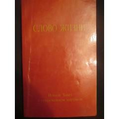 Слово Жизни: Новый Завет в современном переводе (1991)