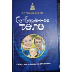 Сотворенное тело: Тибетская медицина для всей семьи (2010)