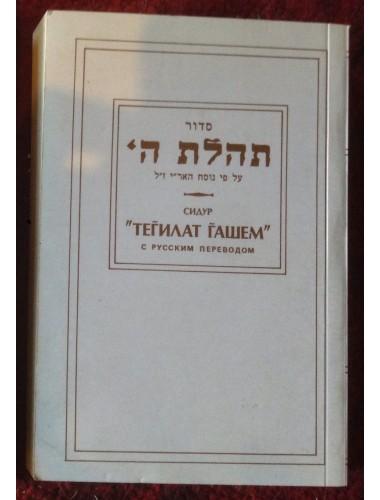 Сидур Тегилат Гашем (1997)
